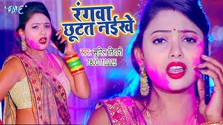 Sunil Tiwari 2020 का सबसे हिट वीडियो सांग | Rangwa Chhutat Naikhe | Bhojpuri Hit Song