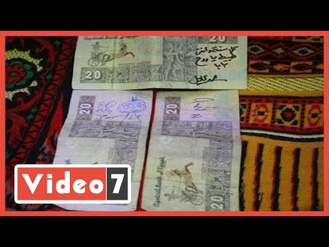 الكتابة على النقود.. ذكريات ومغامرات عاطفية وخسائر للدولة.. فيديو  - 18:00-2020 / 7 / 14