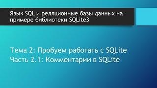Уроки SQLite. SQL комментарии в базах данных под управлением SQLite