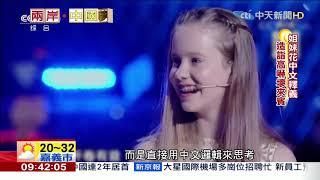 2019.04.07兩岸中國夢完整版 「顏值第一!」180秒「脫單」派對 北京直擊