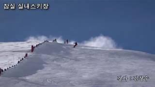 2018 동영상 스키스쿨..12 : 급사면 카빙롱턴 트레이닝