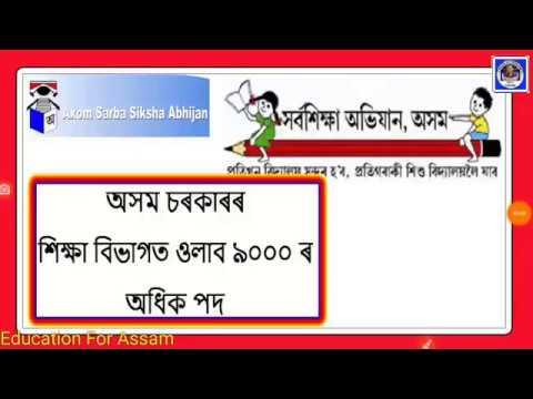 Assam Teacher Recruitment 2018-2019 / Very Soon - 9500 post / Assam Online Education Job Video