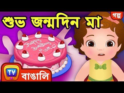 শুভ জন্মদিন মা (Happy Birthday Mommy) - ChuChuTV Bengali Moral Stories