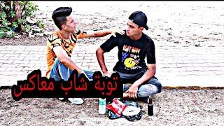 فلم / توبة شاب معاكس شوفو شصار... #يوميات_سلوم