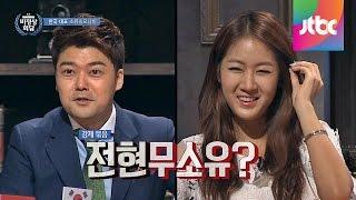 """소유와 각별한 전현무(?), """"씨스타(SISTAR) 뮤비까지 등장해"""" 비정상회담 4회"""