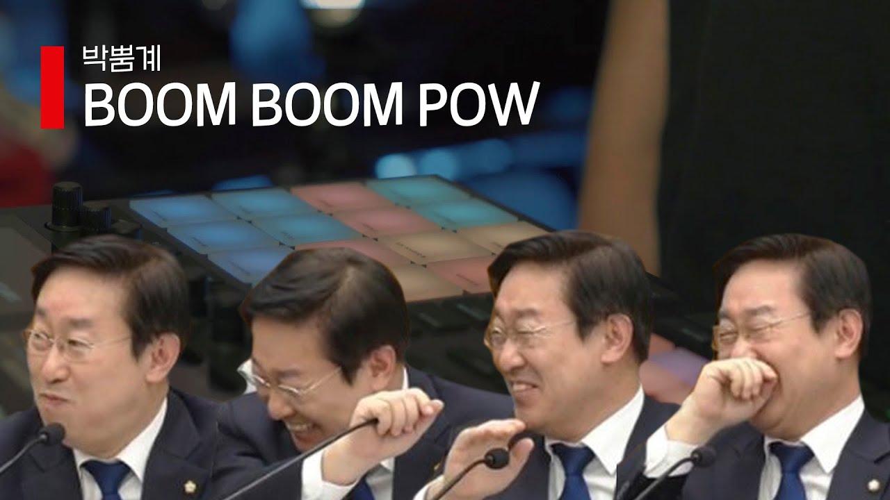 박뿜계 - Boom Boom Pow (feat. 조국, 오신환, 박지원) | 박범계 - Boom Boom Pow