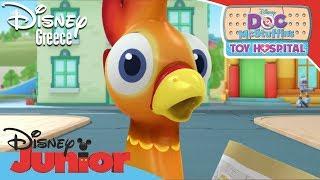 Η Μικρή Γιατρός - Μπορεί το Κοτόπουλο να Περάσει τον Δρόμο? | Doc McStuffins