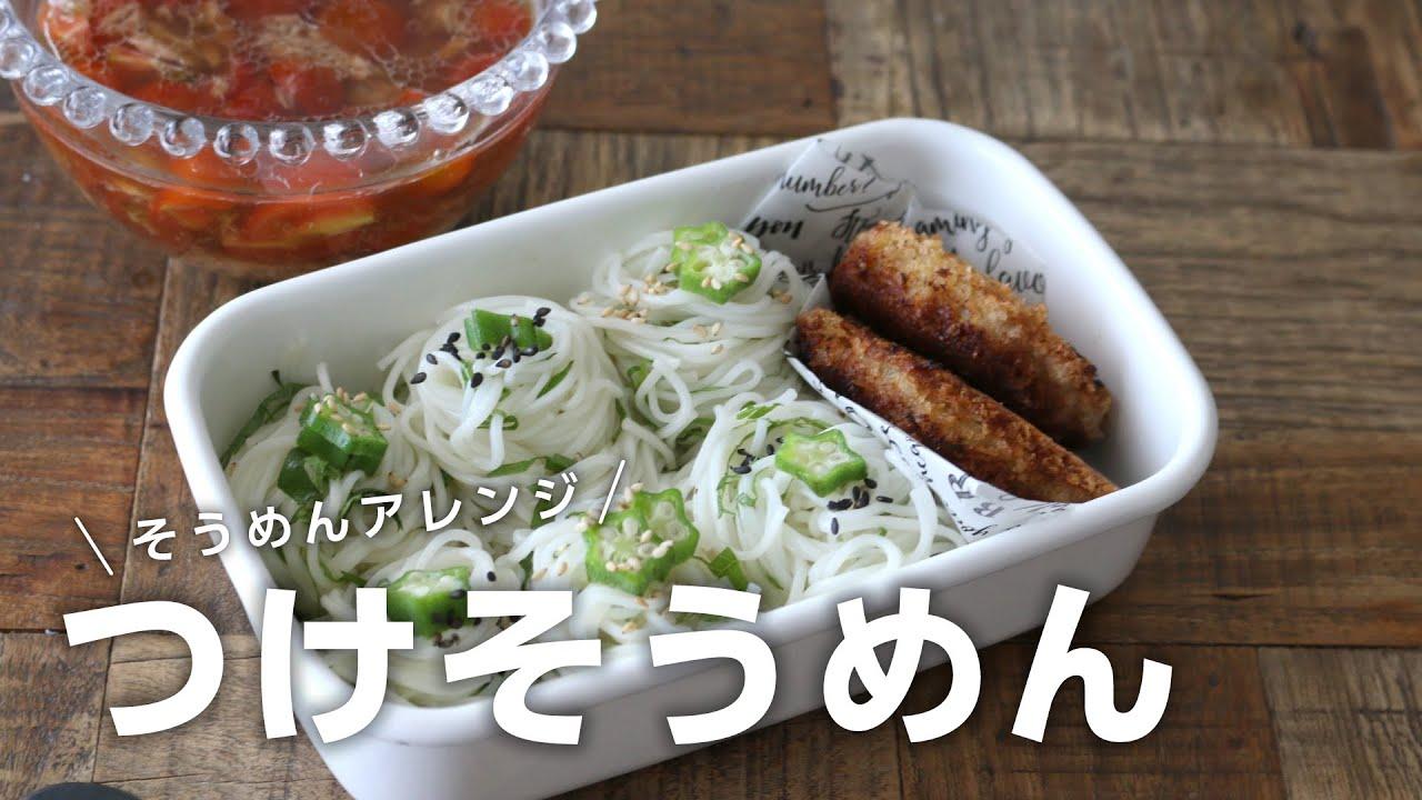 【お弁当作り】素麺に飽きたらコレ!大葉ツナトマトそうめん弁当bento#709