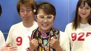 タレントの山田邦子が、芸能生活40周年記念舞台「山田邦子の門」の上演発表会を行った。所属事務所からの独立が取りざたされた後、山田が公の...