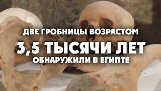 Две гробницы возрастом 3,5 тысячи лет обнаружили в Египте