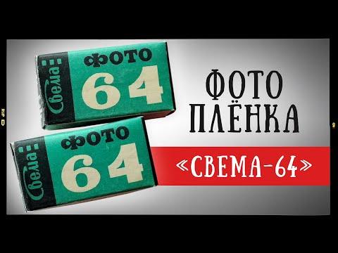 Советская фотоплёнка Свема-64 / Кадры решают всё #2