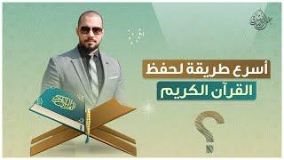 أسرع طريقة لحفظ القرأن الكريم في وقت قليل عبدالله رشدي - abdขllah rushdy