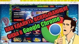 как отключить блокировку всплывающих окон в Google Chrome, Mail, Yandex браузере