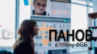 Панов. В плену ФСБ (Документальный фильм 061.ua)