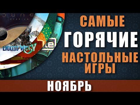 Самые Горячие Настольные игры Ноябрь  / Топ настольных игр Ноябрь  2020