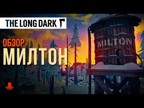 МИЛТОН   The Long Dark