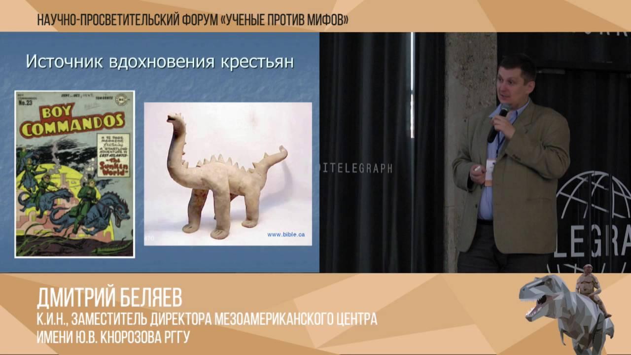Дмитрий беляев москва бизнес