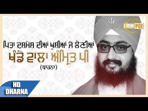 KHANDE WALA AMRIT PEE | ਖੰਡੇ ਵਾਲਾ ਅੰਮਿ੍ਤ ਪੀ | Latest Dharna | Full HD | Dhadrianwale