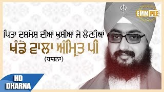 KHANDE WALA AMRIT PEE Latest Dharna Full HD Dhadrianwale - Parmeshardwar