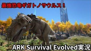 ark survival evolved実況 最強恐竜ギガノトサウルス
