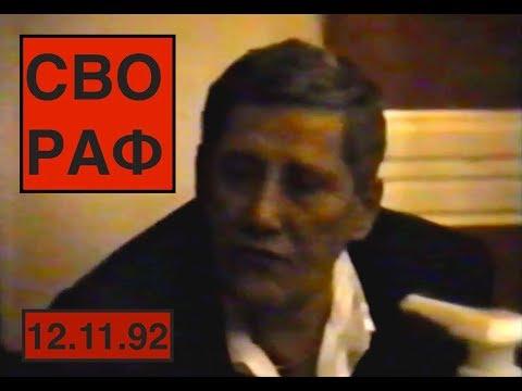 Сво Раф, Колик Туда-Сюда, Ишхан Саркисян, Вова Сибиряк на днюхе Размика 12.11.92 Москва