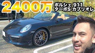 【ポルシェ】2400万円の車をガチレビュー!
