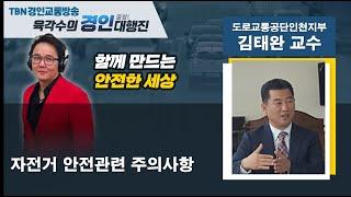 2021 06 17 도로교통공단인천지부 김태완교수(자전…