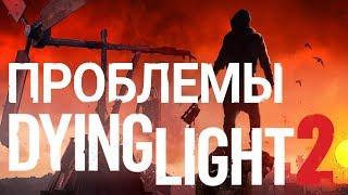 Dying Light 2 что не так с этой игрой