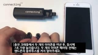 [사용방법] 완전 무선 블루투스 이어폰 커넥팅팟 페어링…