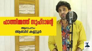 ഫാത്തിമത്തു സുഹ്റ കരോക്കേ | Fathimathu Suhran Karaoke With Lyrics | Abid Kannur