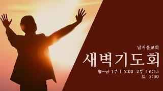 [LIVE] 남서울교회…