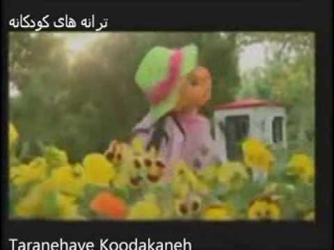 Ahuee daram khoshgeleh. (Persian songs for kids)