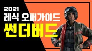 레식 2021 썬더버드 오퍼 가이드 _ 레인보우식스 시즈
