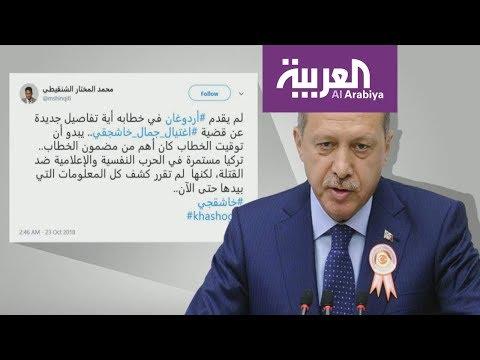 مفاجأة خطاب أردوغان حول جمال خاشقجي: لا شيء!  - نشر قبل 46 دقيقة