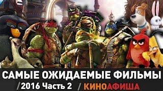 Самые ожидаемые фильмы 2016! - Часть 2 / Киноафиша.инфо