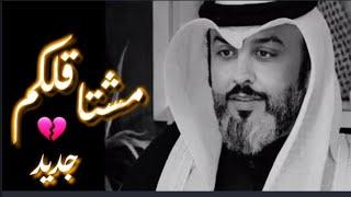 الشاعر علي المنصوري | يمدري شگد معزتكم