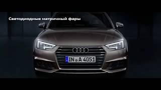 Новый Audi A4. Светодиодные матричные фары Audi Matrix.