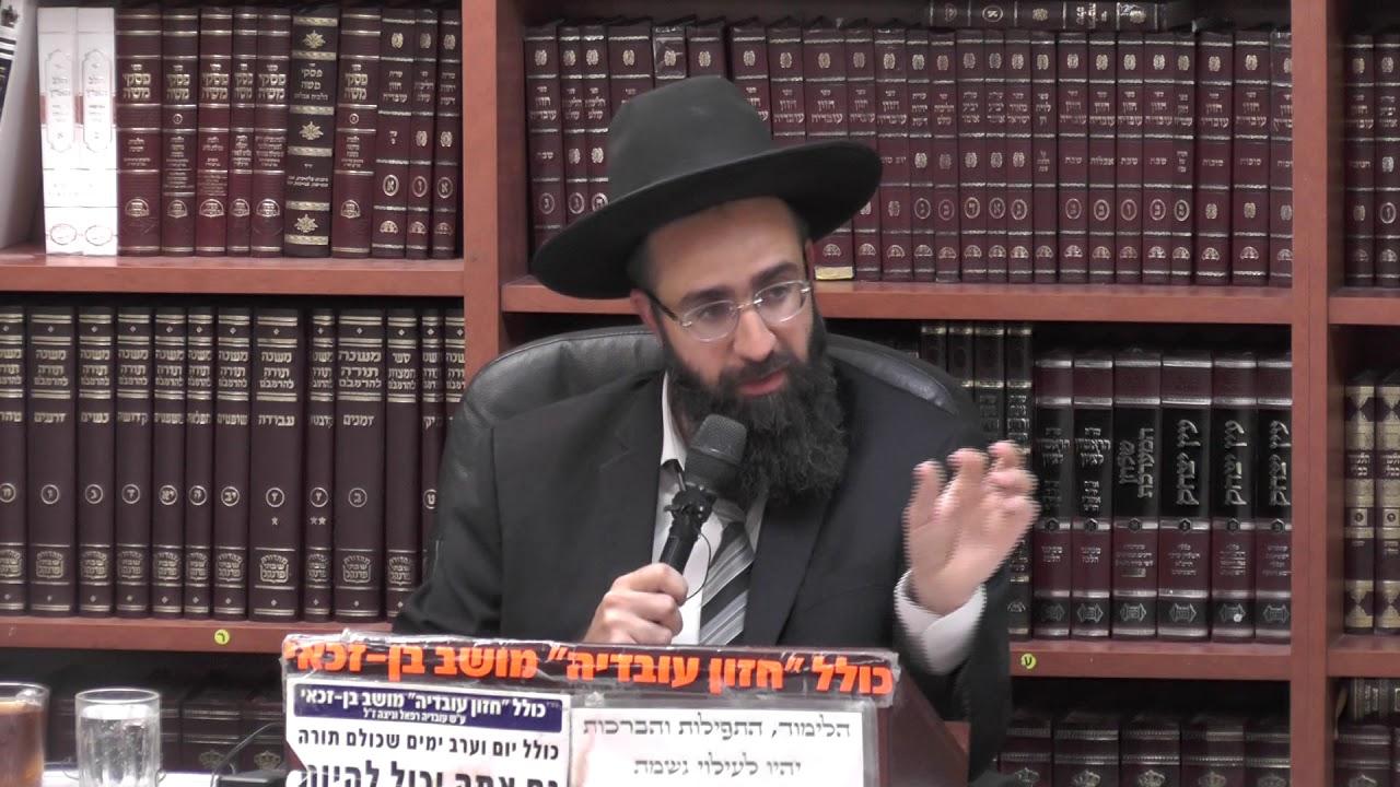 הרב אלמוג לוי : אכילת בשר בתשעת הימים .
