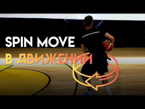 Вопрос: Как выполнять баскетбольные финты?