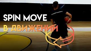 Как научиться делать Spin Move в движении?!