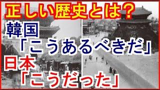 【海外の反応】韓国「日本人は何を謝罪したのか」恥の文化がない韓国人を律するものはコレだった!