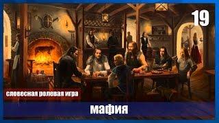Словесно-ролевая игра vampire the masquerade сюжетно ролевая игра магазин в младшей группе фото
