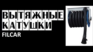 Вытяжная катушка FILCAR - вытяжка выхлопных газов   Катушка для автосервиса