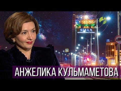 На высоте: Анжелика Кульмаметова