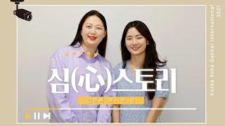 [한국SGI] 心스토리 - 김준희 여자부 편
