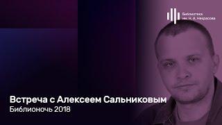 Встреча с Алексеем Сальниковым в Некрасовке.