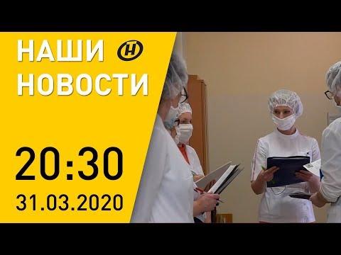 Наши новости ОНТ: Лукашенко провел совещание с Кочановой; ответственность за фейки о коронавирусе