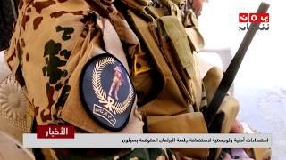 استعدادات امنية ولوجستية لاستضافة جلسة البرلمان المتوقعة بسيئون     | تقرير عبدالله مؤمن