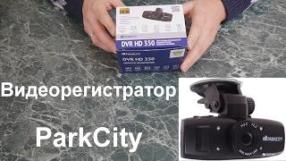 Бюджетный регистратор Parkcity DVR HD 350 / Распаковка обзор