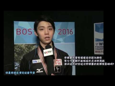 Yuzuru Hanyu 2016 Worlds Interview CCTV 羽生結弦2016世界選手権CCTVインタビュー